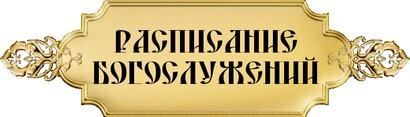 http://pantelemon.pravorg.ru/files/2013/02/%D1%80%D0%B0%D1%81%D0%BF%D0%B8%D1%81%D0%B0%D0%BD%D0%B8%D0%B5.jpg